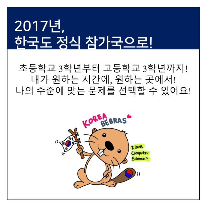 한국 참가